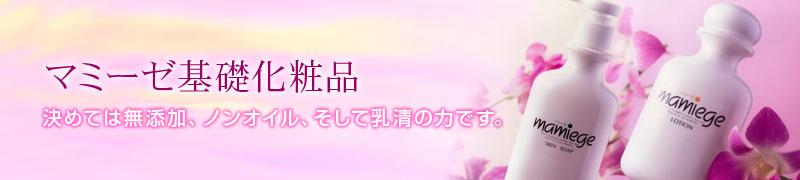 マミーゼは乳清を主成分にした無添加基礎化粧品です。